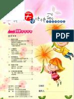 臺中市早療季刊(第28刊)99年12月30日