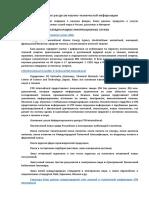 Мировые и Российские ресурсы НТИ
