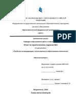 3 отчет вуацуа.docx