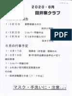 老人会2020-06-田井東クラブ回覧板
