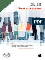 Kakov-est-muzhchina pdf 2.pdf