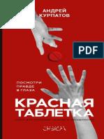 Kurpatov_Krasnaya-tabletka-Posmotri-pravde-v-glaza-.9zjSGw.519889.pdf