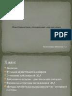 одс.pptx