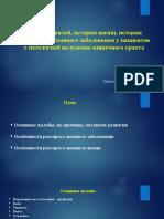 ЖКТ презентация Айтметова Г.А,.pptx