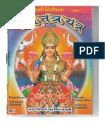 2000 September_mantra tantra yantra magazine_narayan dutt shrimali