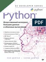 Дейтел П., Дейтел Х. - Python. Искусственный Интеллект, Большие Данные и Облачные Вычисления (Для Профессионалов) - 2020