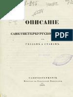 Описание СПб Губ_1838
