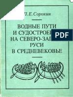 Сорокин П.Е. Водные пути и судостроение на Северо-Западе Руси в средневековье. СПб., 1997