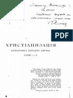 Anichkov_E_V_Yazychestvo_i_drevnyaya_Rusj_01-02_1914_RSL
