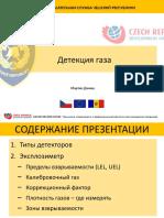 06a_Детекция газа.pptx