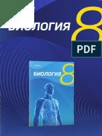 quot-biologiya-quot-biologiya-fanni-uzra-8-ci-sinif-ucun-metodik-vasait.pdf