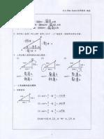 [funlearn] 三角函數講義Ans(一)