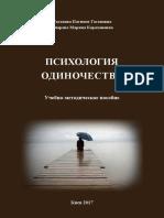 психология одиночества.pdf