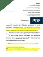 IiPPO_Obyasnitelnaya_Laboratornye_i_praktiki_Intellektualnye_IS