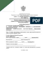 Крючков_ИКБО-01-17
