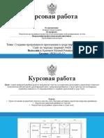 КрючковМР_ИКБО-01-17_Презентация
