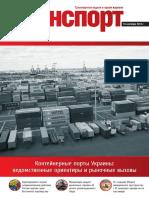 Tr-rt №37 (777) ( стр 60 -61).pdf