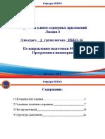 Лекция 3(9) HTML Основные Понятия