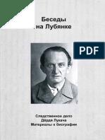 2001_delo_Lukacha.pdf