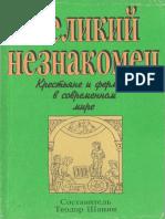 shanin_teodor_sost_velikiy_neznakomets_krestyane_i_fermery_v.pdf