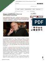Фредрик ДЖЕЙМИСОН. Ленин как политический мыслитель_Left.BY