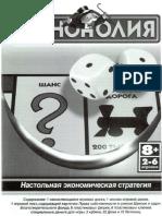 Правила игры Монополия Дорожная.pdf