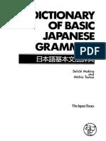 A-Dictionary-of-Basic-Japanese-Grammar.pdf