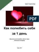 Kak_polyubit_sebya_za_1_den_Kir_Gorshkov