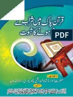 Quran Pak Mein Sharaab Ke Haram Honey Ka Saboot (www.khanqah.org)