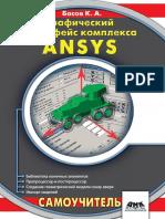 Basov_K._Graficheskiy_interfeys_ANSYS.Fragment