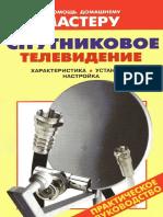 Sputnikovoe_televidenie.pdf