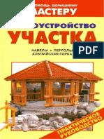 Blagoustroystvo_uchastka_Navesy_Pergoly_Alpiyskaya_gorka.pdf