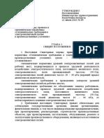 Санитарные нормы, правила и гигиенические нормативы «Гигиенические требования к электромагнитным полям в производственных условиях», утвержденные постановлением Министерства здравоохранения Республики Беларусь от 21 июня 2010 г. № 69.doc