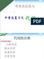 中考英语复习课件_代词