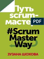 put-skram-mastera.pdf