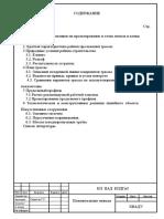 Шаблон КП_Д-31. 2020