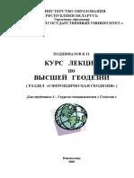 Подшивалов В.П. - Курс лекций по высшей геодезии. Сфероидическая геодезия - 2005.pdf