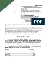 722.3-4.pdf