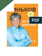 tinkov_book.pdf