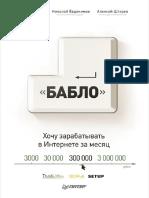 Knopka_bablo.pdf