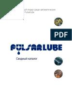 Pulsarlube Master Catalogue_Russian