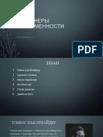 Dizajnery_Sovremennosti_1569243872