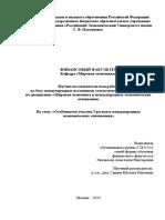 НИР.Уругвай. Хвалькова 2203.pdf