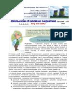 buklet_2012_13-15.pdf