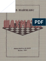 mayzelis_i_l_shakhmaty_nachal_nyy_uchebnik.pdf