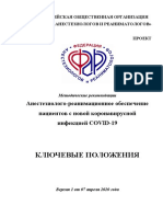 Manual para pacientes con covid