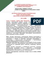 ЛавроваНМ-программа-ПСИХИАТРИЯ-ДЛЯ-ПСИХОЛОГОВ-3-модуля-для-символдрамы2020