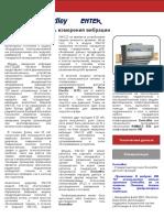 enmon-td300g-ru-p.pdf