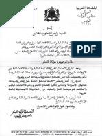 مذكرة لجنة المالية حول جائحة كورونا.pdf