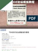 TEA的DZ论坛模板制作教程